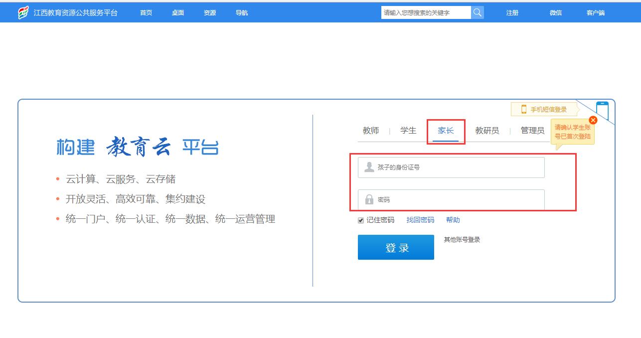 江西省教育�Y源公共服�掌脚_登�:www.jxeduyun.com